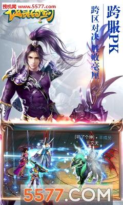 仙灵幻剑体验服版截图1