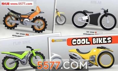 登山摩托比赛中文无限金币版截图3