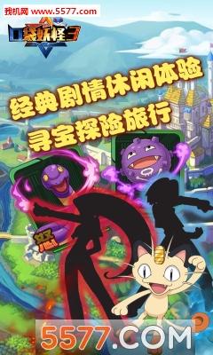 口袋妖怪3官方版截图2