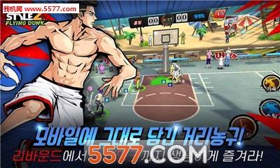 街头篮球2扣篮汉化版截图2