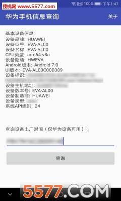 华为手机信息查询安卓版截图0