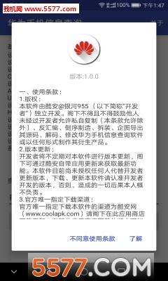 华为手机信息查询安卓版截图1