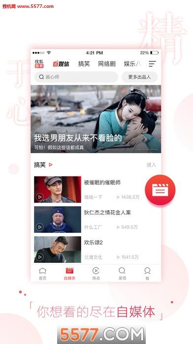 搜狐视频6.6.0清爽版截图0