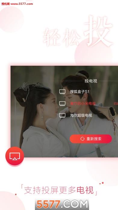 搜狐视频6.6.0清爽版截图2