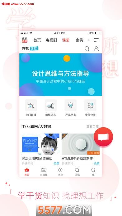 搜狐视频6.6.0清爽版截图1