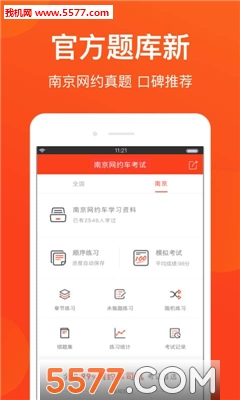 南京网约车考试题库app