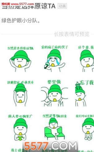 微信当然是v表情下载TA表情微信动态的表情兔子包原谅图片
