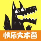 欢乐狼人杀ios版(复仇者娜娜)