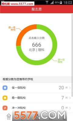 高考升学帮app截图1