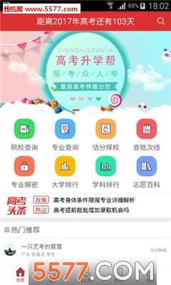 高考升学帮app截图3