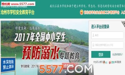 沧州市学校安全教育平台管理系统手机版