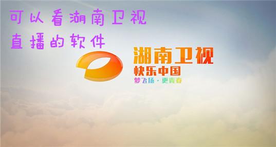 可以看湖南卫视直播的手机软件