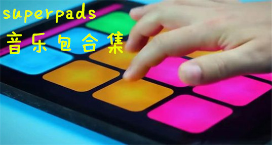 superpads音乐包合集