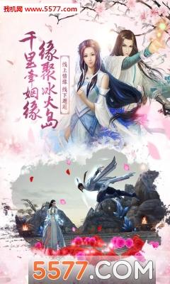 倚天屠龙记官网(金庸正版授权)截图1