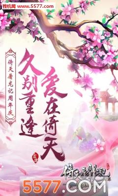 倚天屠龙记官网(金庸正版授权)截图3