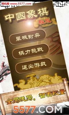 秋水中国象棋官方版截图1