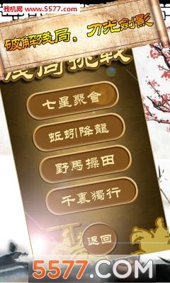 秋水中国象棋官方版截图2