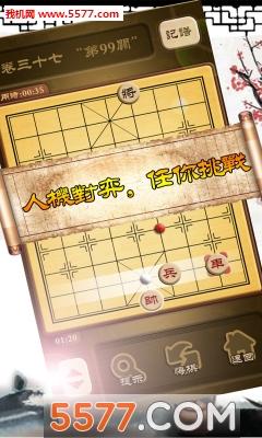 秋水中国象棋官方版截图3
