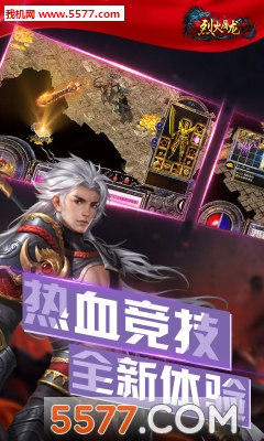 烈火屠龙HD官方版截图4