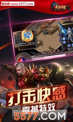 烈火屠龙HD官方版截图1