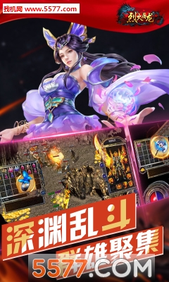烈火屠龙HD官方版截图3