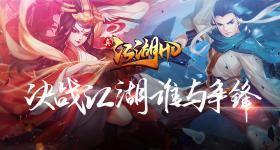 真江湖HD体验服版