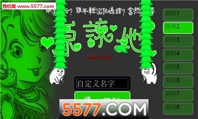 07082  【原谅帽大作战游戏简介】 这是一款关于绿帽子的游戏!图片