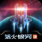 浴火银河3苹果版