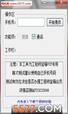 王者荣耀方言配音语音生成制作软件截图0