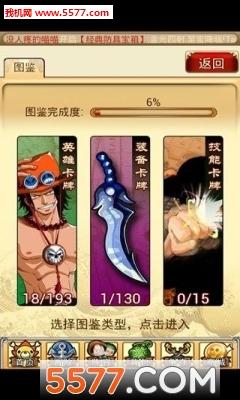 火影vs龙珠手游官网版截图1