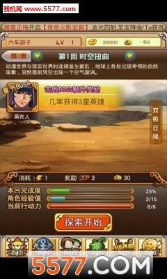 火影vs龙珠手游官网版截图2