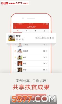 中国社会扶贫网iOS版截图0