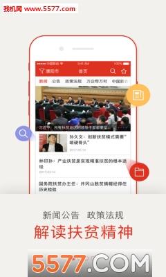 中国社会扶贫网iOS版截图1