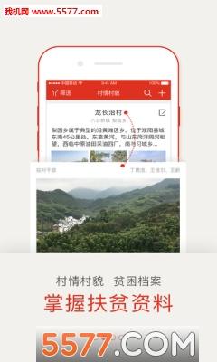 中国社会扶贫网iOS版截图2