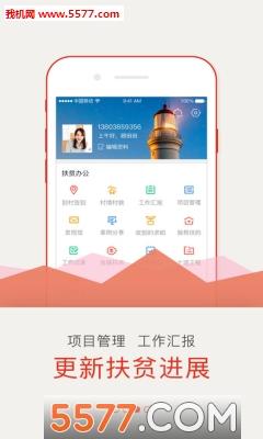 中国社会扶贫网iOS版截图3