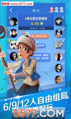 腾讯QQ狼人杀安卓版截图0