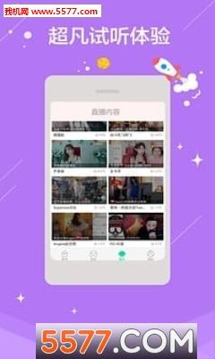 293真人秀场聊天室app下载 293真人秀场手机版 最新官方版 5577安卓图片