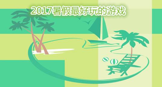 2017暑假手机游戏推荐