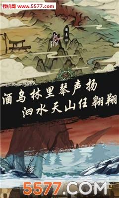 九黎官网版(水墨风格斗)截图2