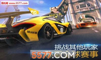 狂野飙车8极速凌云v3.1.0安卓版截图1