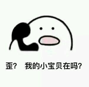 打电话表情秀恩爱版表梦幻西qq游包情图片