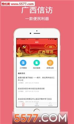 广西信访手机版截图2