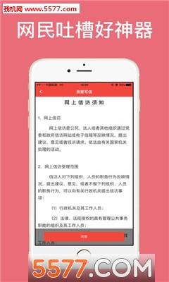 广西信访手机版截图1