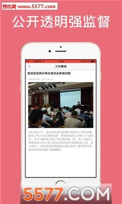 广西信访手机版截图0