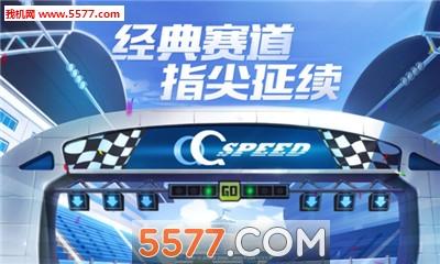 QQ飞车手游兴趣部落二测资格申请软件下载截图0