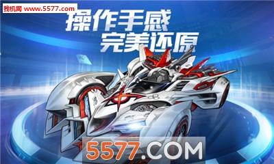 QQ飞车手游兴趣部落二测资格申请软件下载截图1