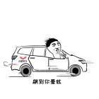 秋名山五菱宏光动态表情包截图4