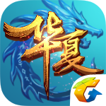 腾讯华夏手游ios官网版(端游移植)