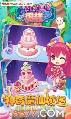 巴啦啦魔法蛋糕2安卓版截图2