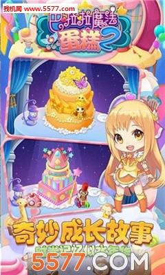 巴啦啦魔法蛋糕2安卓版截图0